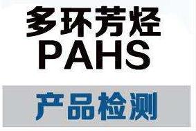多环芳烃PAHs检测