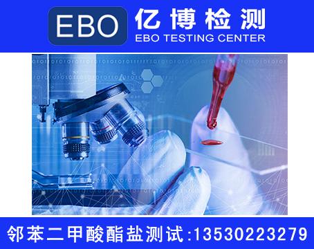 邻苯二甲酸盐测试标准