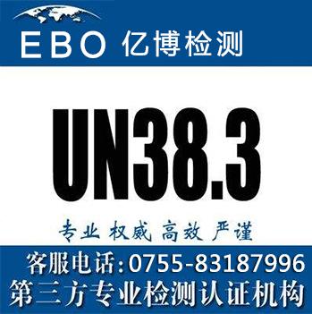 锂电池UN38.3认证机构