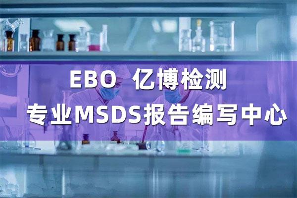 电池MSDS是什么意思