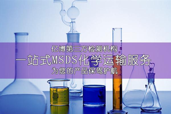 免洗消毒凝胶MSDS报告费用