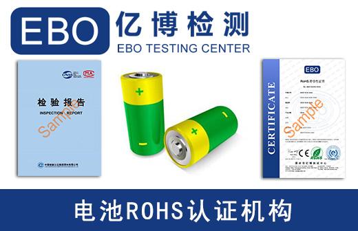 锂电池rohs认证价格