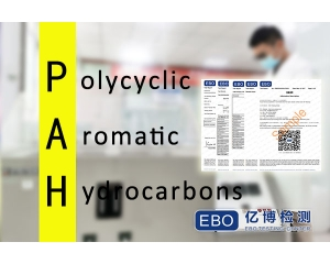 PAHS(多环芳香烃)测试方