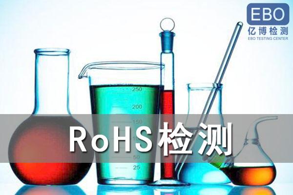 HDMI线ROHS检测报告办理周