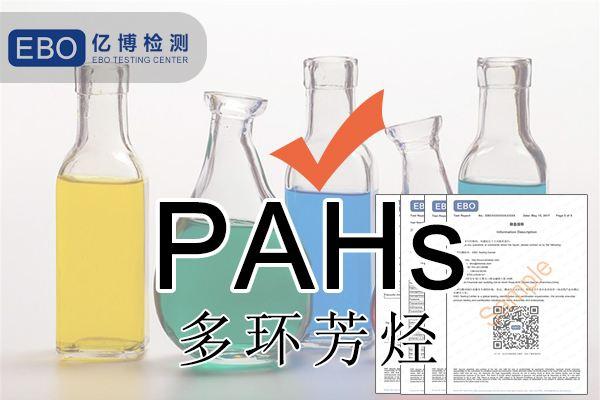 PAHS多环芳香烃AfPS GS 2019:01 PAK最新更新标准