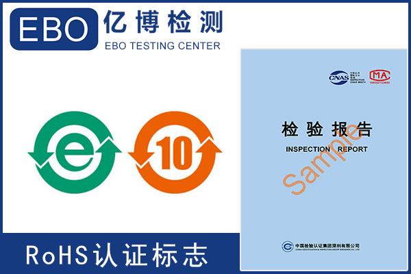 中国rohs测试标准GB/T26125检测流程和方法
