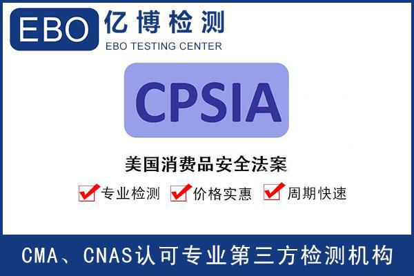 CPSIA测试铅含量检测CPSC-CH-E1002