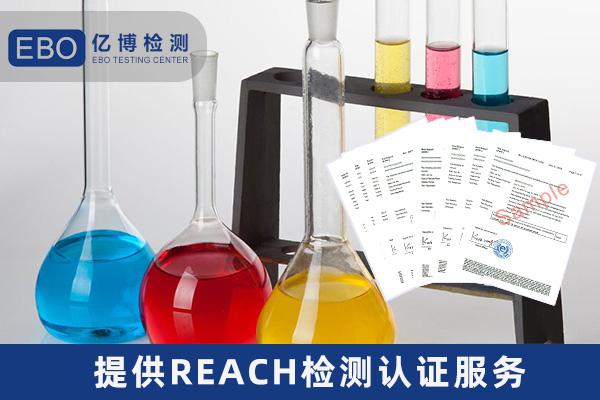 1907/2006号REACH法规