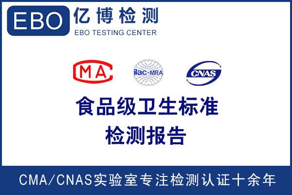 GB 4806.6-2016塑料树脂